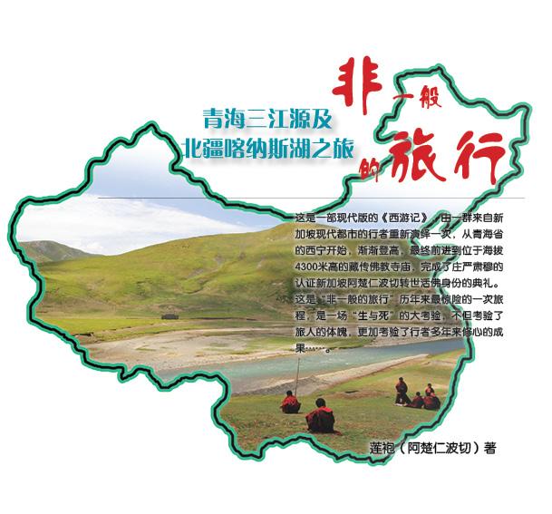 青海三江源及 北疆喀纳斯湖之旅