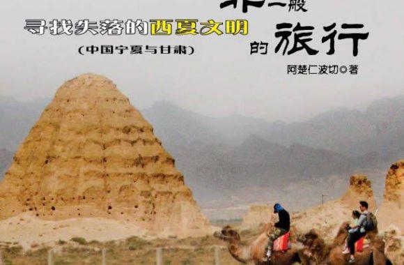 寻找失落的西夏文明 (中国宁夏与甘肃之旅)