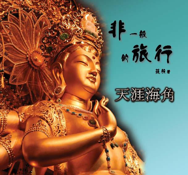 天涯海角─中国海南岛