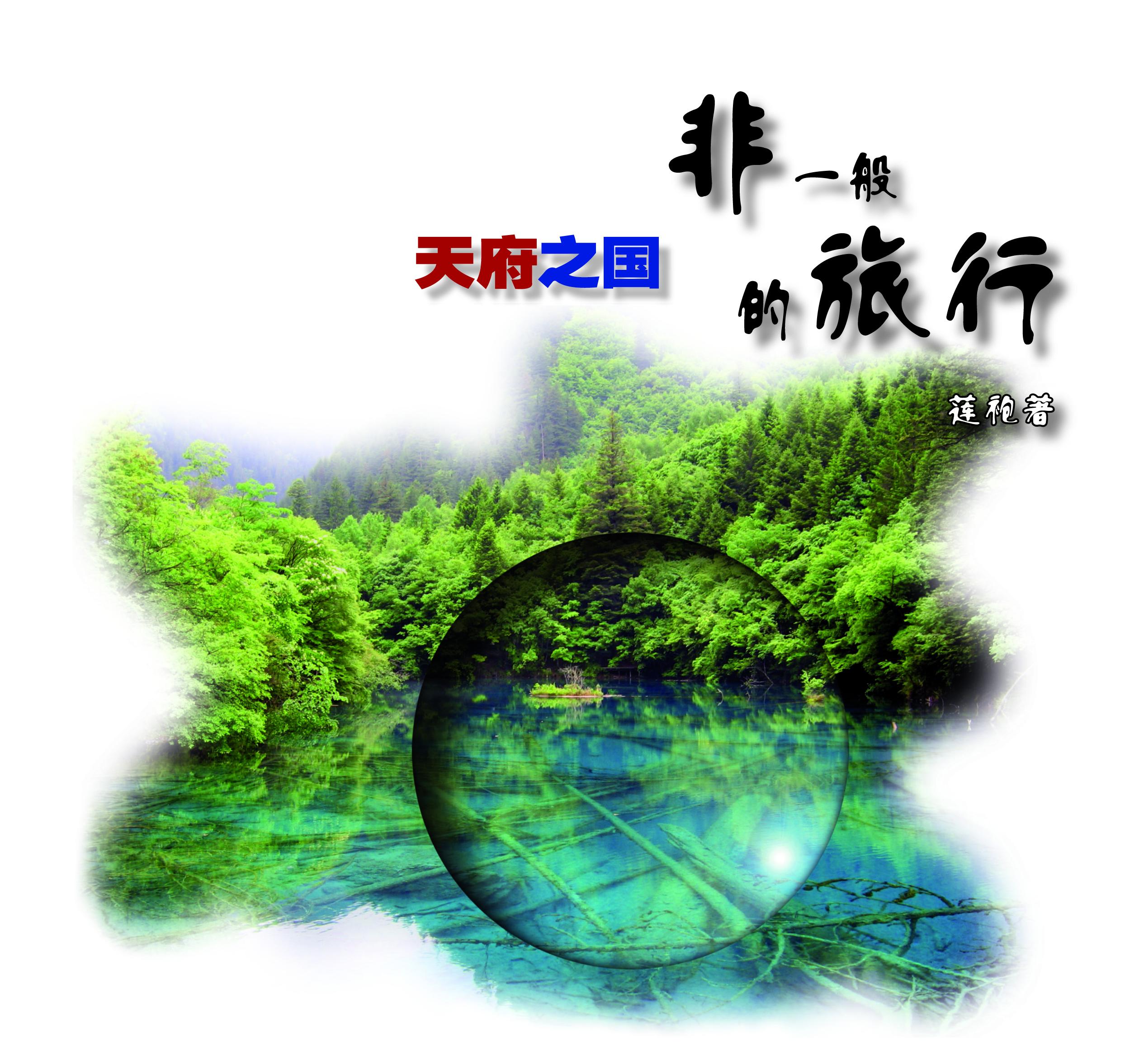 天府之国─中国四川