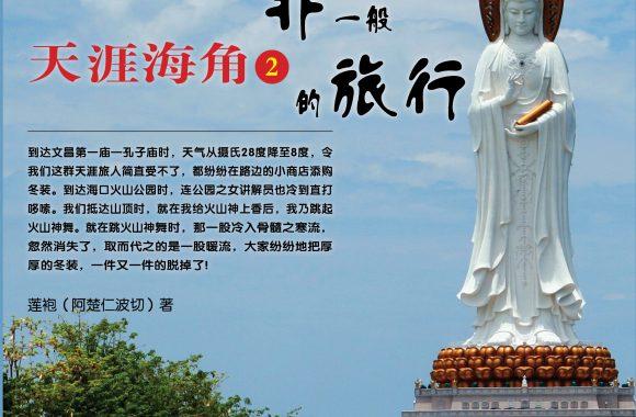 天涯海角 2─中国海南岛