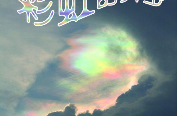 彩虹的舞步