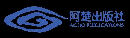 阿楚出版社(新加坡)